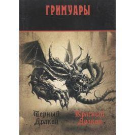 Гримуары. Черный Дракон. Красный Дракон
