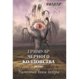Аманар Гримуар Черного колдовства или настольная книга колдуна