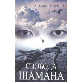 Серкин В. Свобода шамана