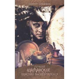 Маматов А. Лучшие шаманские практики выздоровления