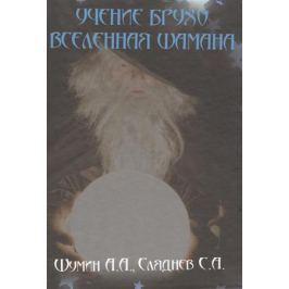 Шумин А., Сляднев С. Учение Брухо. Вселенная шамана