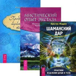Мэдден К., Вуд Г., Смит К. Шаманский дар + Мистический опыт экстаза + Пробуждение энергетического тела (комплект из 3 книг)