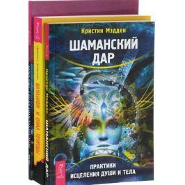 Мэдден К., Эндреди Дж., Вуд Г. Шаманизм и сила Природы + Мистический опыт экстаза + Шаманский дар (комплект из 3 книг)