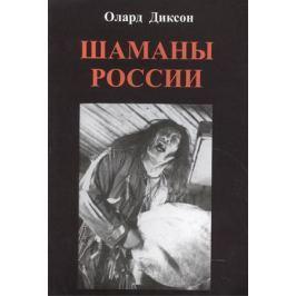 Диксон О. Шаманы России