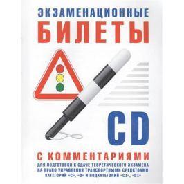 Экзаменационные билеты с комментариями для подготовки к сдаче теоретического экзамена на право управления транспортными средствами категорий C, D и подкатегорий C1, D1