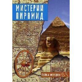 Черинотти А. (ред.) Мистерии пирамид