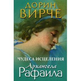 Вирче Д. Чудеса исцеления архангела Рафаила
