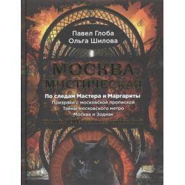 Глоба П., Шилова О. Москва мистическая
