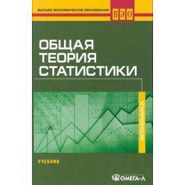 Назаров М. (ред.) Общая теория статистики Учеб.