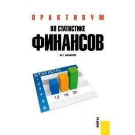 Назаров М. (ред.) Практикум по статистике финансов