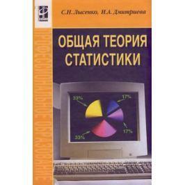 Лысенко С. Общая теория статистики