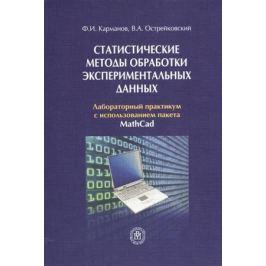 Карманов Ф., Острейковский В. Статистические методы обработки экспериментальных данных. Лабораторный практикум с использованием пакета MatchCad