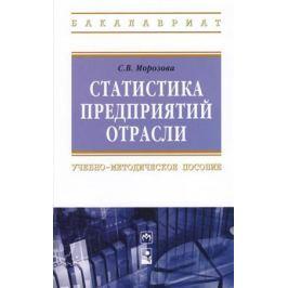 Морозова С. Статистика предприятий отрасли: учебно-методическое пособие