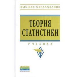 Громыко Г. Теория статистики. Учебник. 3-е издание, переработанное и дополненное