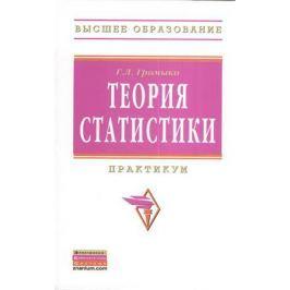 Громыко Г. Теория статистики: Практикум. Учебное пособие. Пятое издание, исправленное и дополненное