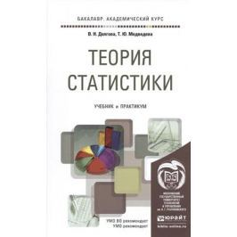 Долгова В., Медведева Т. Теория статистики. Учебник и практикум