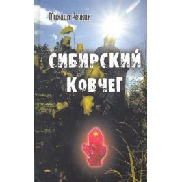 Речкин М. Сибирский ковчег