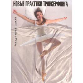 Усольцева К. Новые практики трансерфинга. Книга для чтения и записей
