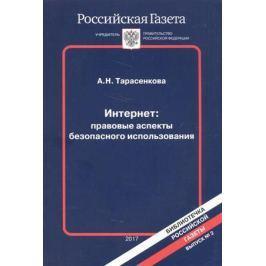 Тарасенкова А. Интернет: правовые аспекты безопасного использования