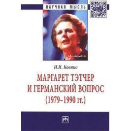Ковяко И. Маргарет Тэтчер и германский вопрос (1979-1990 гг.). Монография