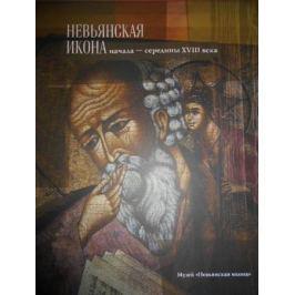 Ройзман Е., Ратковский М., Байдин В. Невьянская икона начала - середины XVIII века