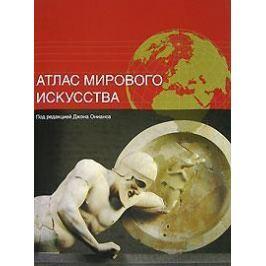 Ониас Дж. (ред.) Атлас мирового искусства