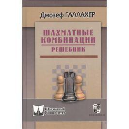 Галлахер Дж. Шахматные комбинации. Решебник