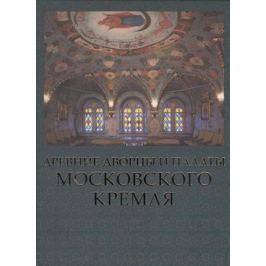 Девятов С. Древние дворцы и палаты Московского Кремля