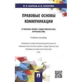 Шарков Ф., Захарова В. Правовые основы коммуникации в рекламе, связях с общественностью, журналистике