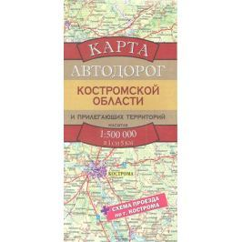 Карта а/д Костромской обл. и прил. территорий