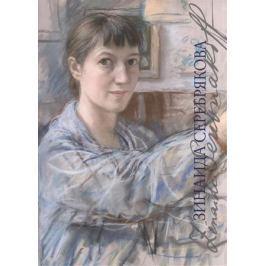 Русакова А. Зинаида Серебрякова