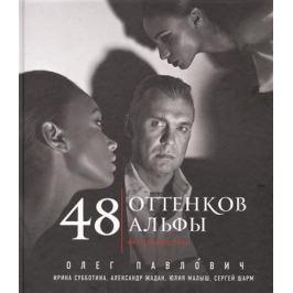 Павлович О. 48 оттенков альфы. Фотоновеллы