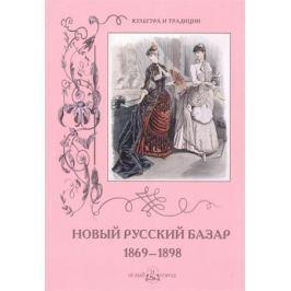 Пантилеева А. (ред.-сост.) Новый русский базар. 1869-1898
