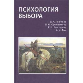 Леонтьев Д., Овчинникова Е., Рассказова Е., Фам А. Психология выбора