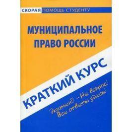 Краткий курс по муниципальному праву России