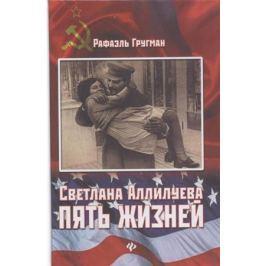 Гругман Р. Светлана Аллилуева. Пять жизней