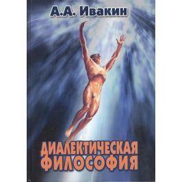 Ивакин А. Диалектическая философия Монография