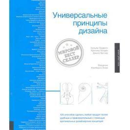 Лидвелл У., Холден К., Батлер Дж. Универсальные принципы дизайна