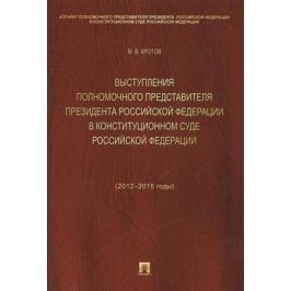 Кротов М. Выступления полномочного представителя Президента Российской Федерации в Коституционном Суде Российской Федерации