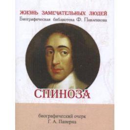 Паперн Г. Спиноза. Его жизнь и философская деятельность. Биографический очерк (миниатюрное издание)