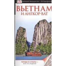 Буббайер К., Форбс Э., Хили Д., Стерлинг А. Вьетнам и Ангкор-Ват