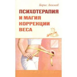 Акимов Б. Психотерапия и магия коррекции веса