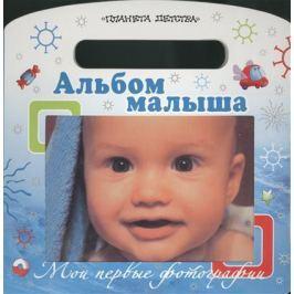 Альбом малыша. Мои первые фотографии