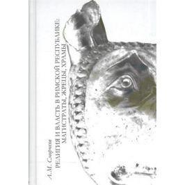 Сморчков А. Религия и власть в римской республике: магистраты, жрецы, храмы