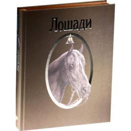 Прокопьева Т. (ред.) Лошади. Сборник