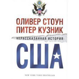 Стоун О., Кузник П. Нерассказанная история США