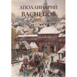 Астахов Ю. Аполлинарий Васнецов