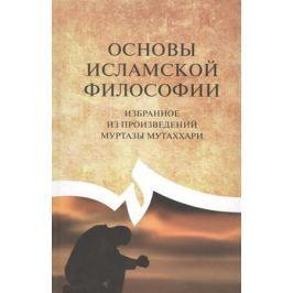 Убудиййат А. Основы исламской философии (избранное из произведений Муртазы Мутаххари)