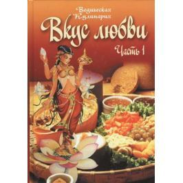 Бирюковская Л. Вкус любви. Часть 1. Сборник вегетарианских кулинарных рецептов