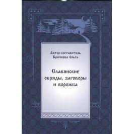Крючкова О. Славянские обряды, заговоры и ворожба